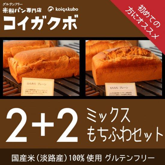 プレーン│米粉パンもちふわセット 2本+2本│グルテンフリー│無添加+国産米100%使用