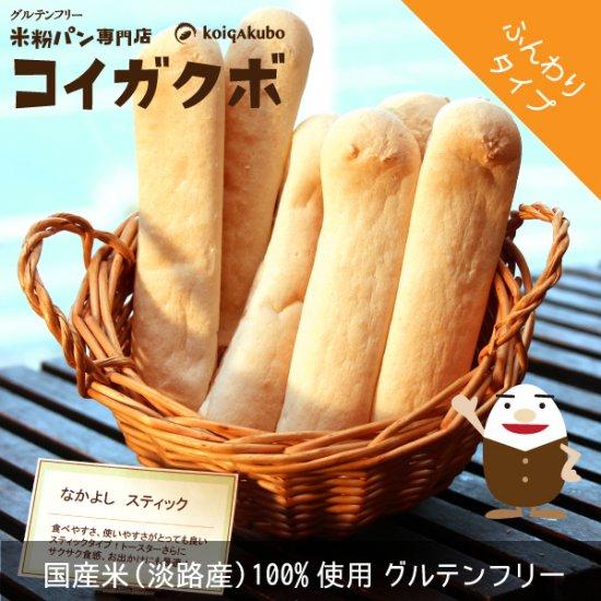 グルテンフリー なかよしスティック米粉パン 7本入りセット│無添加+国産米100%│クール便専用