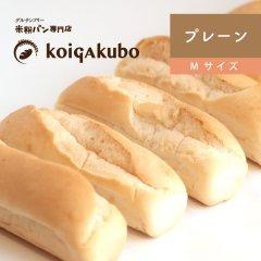 米粉のグルテンフリーコッペパン(M) - 10本【お一人様2セット限り】