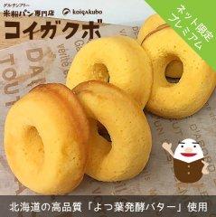 米粉のグルテンフリー焼きドーナッツ │プレーン 5個入り