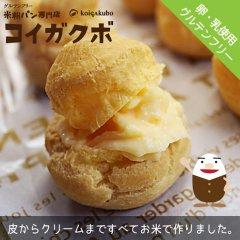 米粉のグルテンフリーシュークリーム 「米しゅー」6個