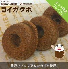 焼きドーナッツ │ココア 5個入り