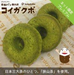焼きドーナッツ │狭山茶 5個入り