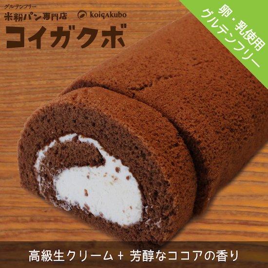 お米のグルテンフリー ロールケーキ コ...