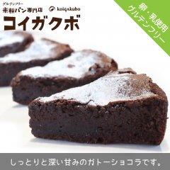 カットケーキ│ガトーショコラ