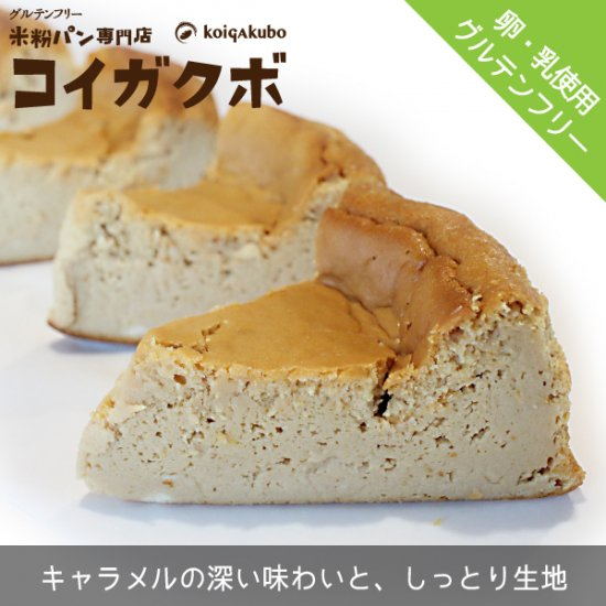 お米のグルテンフリーカットケーキ(キ...