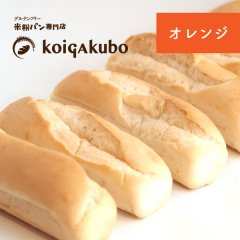 米粉のグルテンフリーオレンジコッペパン - 8本