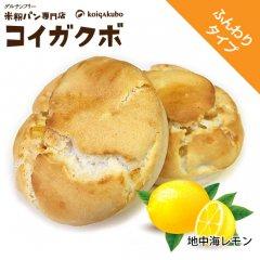 【おためし】ぷちバンズ 地中海レモン - 2個セット
