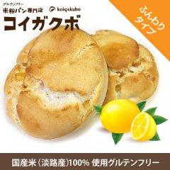 米粉のグルテンフリー地中海レモンのぷちバンズ - 8個