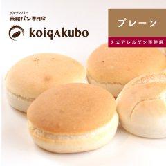 米粉のグルテンフリーぷちバンズ - 20個【お一人様1セット限り】