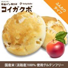 米粉のグルテンフリーぷちバンズ- さくさくリンゴ - 8個