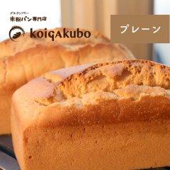 グルテンフリーもちもち米粉パン3本│プレーン│無添加+国産米100%使用