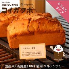 黒糖│もちもち米粉パン 3本│グルテンフリー│無添加+国産米100%使用