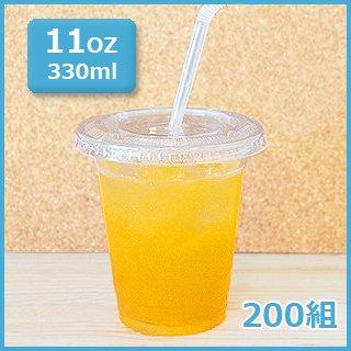 プラカップ【11オンス】ふた・ストロー付/200組 KP-92-11