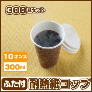 耐熱紙コップ【10オンス】ふた付/300組