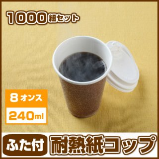 耐熱紙コップ【8オンス】 色が選べるふた付/1000組 ブラウン