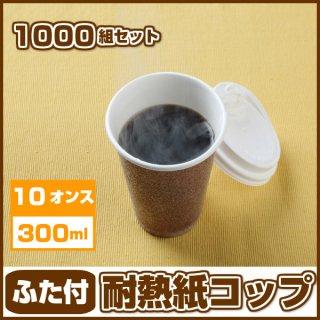 耐熱紙コップ【10オンス】ふた付/1000組