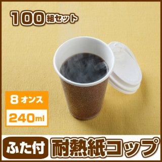 耐熱紙コップ【8オンス】 色が選べるふた付/100組 ブラウン