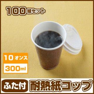 耐熱紙コップ【10オンス】ふた付/100組