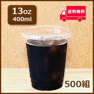 プラカップ【13オンス】ふた付/500組(リサイクルPET使用)