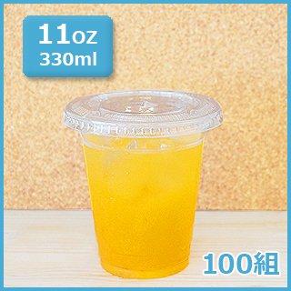 プラカップ【11オンス】ふた付/100組 VG-92-11