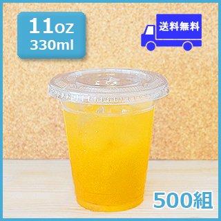 プラカップ【11オンス】ふた付/500組 VG-92-11