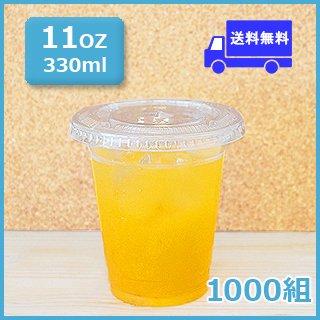 プラカップ【11オンス】ふた付/1000組 VG-92-11