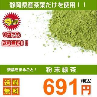 粉末緑茶/100g