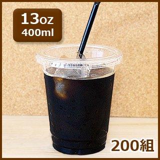 プラカップ【13オンス】ふた・ストロー付/200組(リサイクルPET使用)