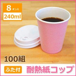 耐熱紙コップ【8オンス】 色が選べるふた付/100組 ピンク