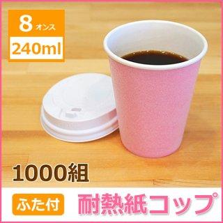耐熱紙コップ【8オンス】 色が選べるふた付/1,000組 ピンク