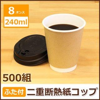 二重断熱紙コップ【8オンス】 色が選べるふた付/500組 クラフト