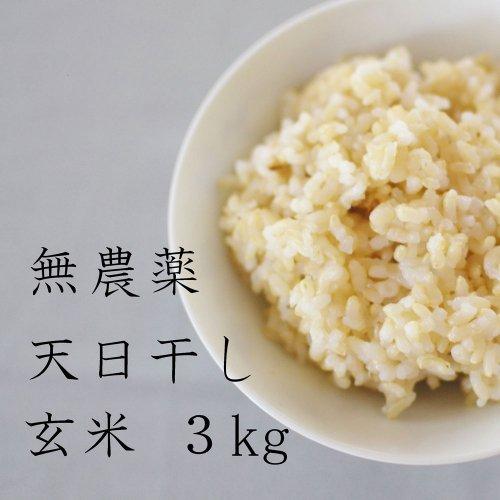 無農薬 天日干し 玄米  3kg