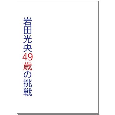 岩田光央の画像 p1_32