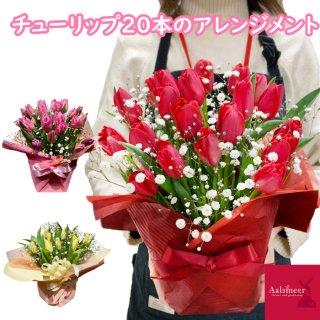 【2月誕生花】チューリップ20本のアレンジメント