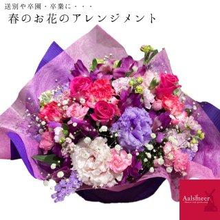 季節のお花のアレンジメント