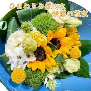 季節の花束(ひまわりver.)7月誕生花