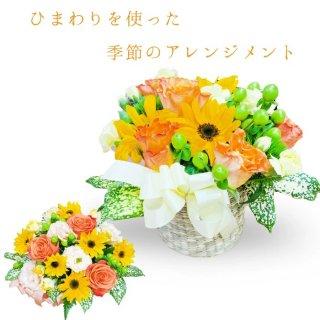 季節のアレンジメント(ヒマワリver.)7月誕生花