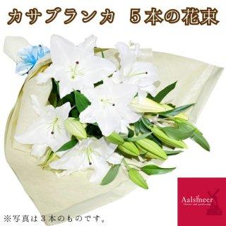 カサブランカの花束(5本)