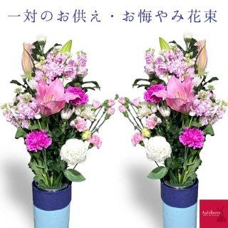 お供え花束(一対)