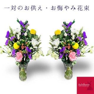 お供え花束�(一対)