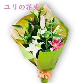 オリエンタルリリーの花束(Mix)7月誕生花