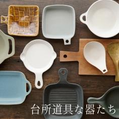 台所道具な器たち