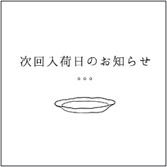 次回入荷日のおしらせ - news
