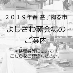 2019春 陶器市案内-news