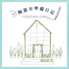 2019春 陶器市準備日記-news