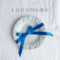 1000円の幸せ