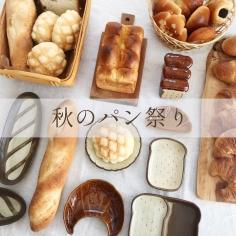 秋のパン祭り2019