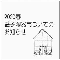 2020春の益子陶器市のお知らせ-news