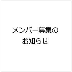 メンバー募集-news
